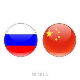 Фото Письменный перевод: русский — китайский