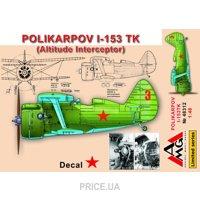 Фото AMG Models Высотный перехватчик Поликарпов И-153 ТК (AMG48312)