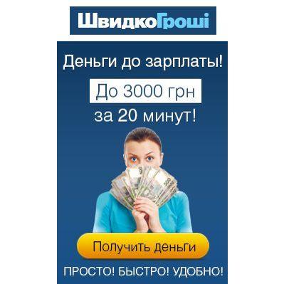 деньги до зарплаты харьков